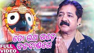 To Ratha Gade Badadandare Odia New Superhit Bhajan Song Shakti Mishra Studio Version HD