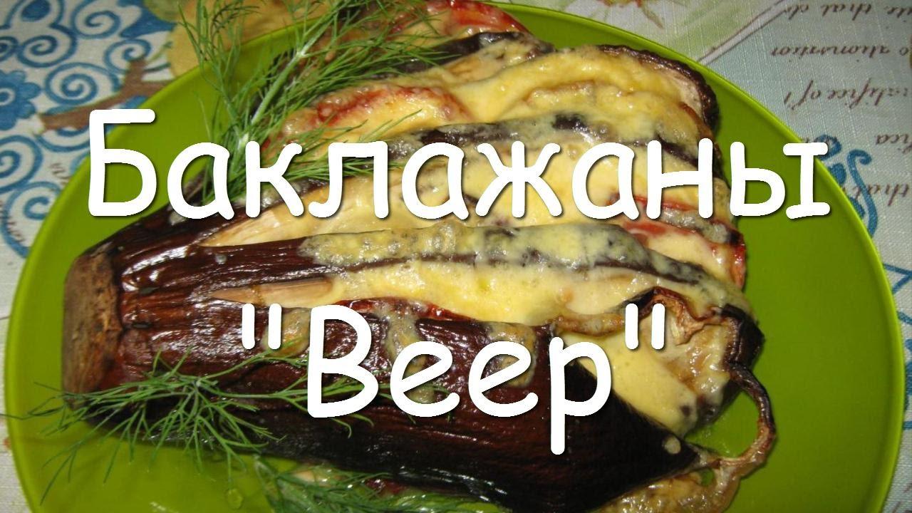 Рецепты с баклажанами веер 50