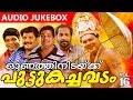 Malayalam Superhit Comedy Album   Onathinidakku Puttukachavadam   Audio Jukebox