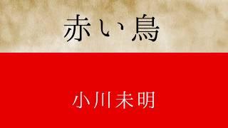 小川未明の「赤い鳥」を朗読させて頂きました。 青空文庫様→https://www...