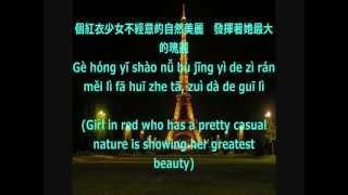 巴黎鐵塔 (Bā Lí Tiě Tǎ) [Eiffel Tower] Pinyin and English - 胡彥斌 (Anson Hu)