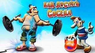 СОСЕД СПОРТСМЕН! Лютые ПРИКОЛЫ НАД СОСЕДОМ в Веселой игре Как Достать Соседа от Cool GAMES
