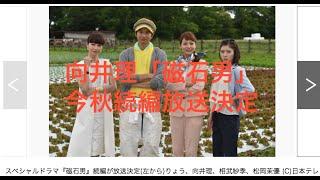 YouTubeで日給2万円! →http://saitokazuya.net/ad/694/294581 俳優・向...