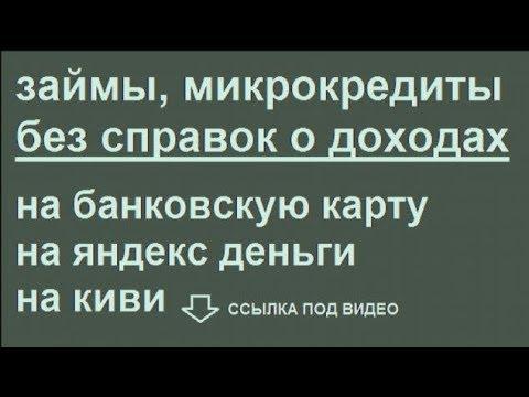 Займ До Получки В Костромеиз YouTube · Длительность: 5 мин34 с  · отправлено: 12/25/2017 · кем отправлено: Любовь Щербакова