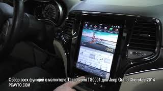 Обзор всех функций в магнитоле Тесла vomi TS0001 для Jeep Grand Cherokee 2014