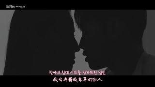 [MV韓中] Sik-K X Coogie - Wet The Bed (Prod. GXXD)