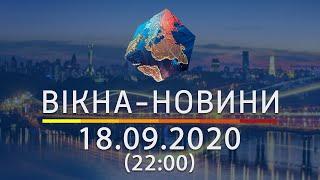 Вікна-новини. Выпуск от 18.09.2020 (22:00)   Вікна-Новини