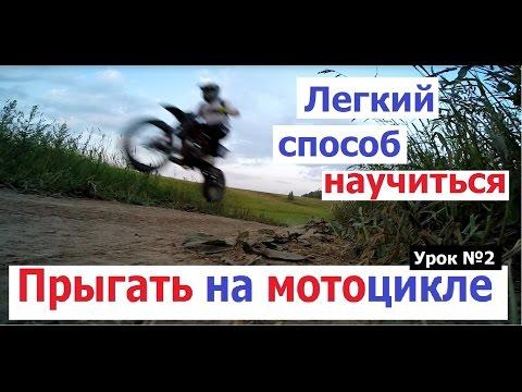 Легкий способ прыгать на мотоцикле. Урок №2 (Irbis Ttr 125) (Babzor.ru)