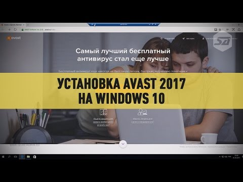 Установка Avast 2017 на Windows 10