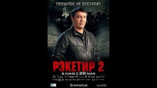 РЭКЕТИР 2 Русские криминал боевик лучший фильм