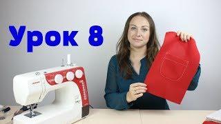 Выполнение Накладного Кармана! курсы кройки и шитья. Урок 8