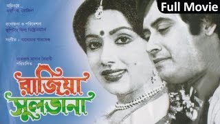 Wasim, Rozina - Raziya Sultana | Full Movie | Soundtek