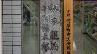 これは京都の河原町通に面して建てられている「坂本龍馬 中岡慎太郎 遭...