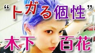 【NMB48】木下百花、ファッションアイコンとして台頭 【2ちゃんねる】 ...