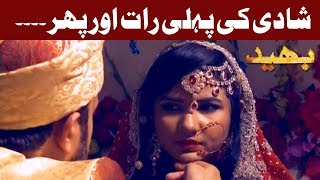 Bhaid - Shadi Ki Pehli Raat Aur Phir?? - 17 March 2018 - Express News