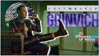 GRINVICH — Сарафанчик (Премьера клипа, 2019)