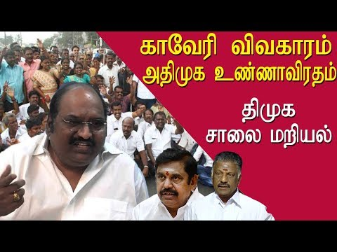 cauvery issue DAMK protest ADMK  hunger strike tamil news live, tamil live news,  tamil news redpix   With the BJP led NDA government led by Narendra Modi being taking an adamant stand by refusing to setup up cauvery management board (CBM)  the scene in tamil nadu is getting charged up politically with tamil nadu chief minister Edappadi Palanisamy and deputy chief minister o panneerselvam starting a hunger strike today at the state guest house here in chennai.  The aiadmk ministers are also participating in fast all through tamil nadu. The protest began at 8 am and will conclude at 5 pm.  The protest will be held on Tuesday in the 32 districts of Tamil Nadu and Puducherry demanding the Centre to constitute CMB and Central Water Regulatory Committee (CWRC).  The cauvery river water issue seems to turn into a high voltage crisis in tamil nadu.    More tamil news, tamil news today, latest tamil news, kollywood news, kollywood tamil news Please Subscribe to red pix 24x7 https://goo.gl/bzRyDm #tamilnewslive sun tv news sun news sun news live  red pix 24x7 is online tv news channel and a free online tv