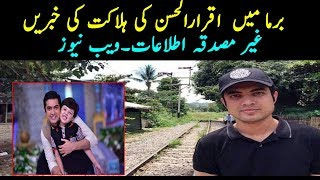 iqrar ul hassan in burma no contact has been with iqrar since last night