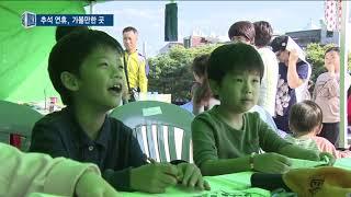 5일간의 추석 연휴… 명절맞이 인천 문화 행사 '풍성'…