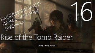 Rise of the Tomb Raider Прохождение на русском Часть 16 ИОНИЗАТОР НАШЁЛСЯ В КАРМАНЕ ТРУСОВ!