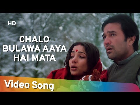 Chalo Bulawa Aaya Hai (HD) - Avtaar Song - Rajesh Khanna - Shabana Azmi - Hindi Song