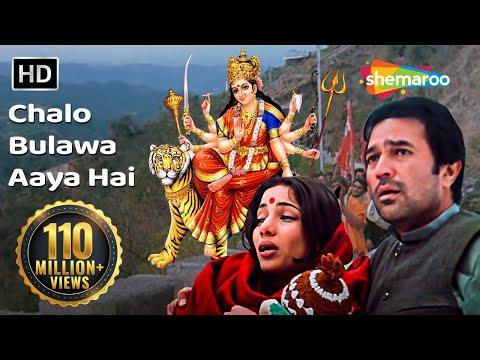 Chalo Bulawa Aaya Hai (HD)   Avtaar Song   Rajesh Khanna   Shabana Azmi   Hindi Song