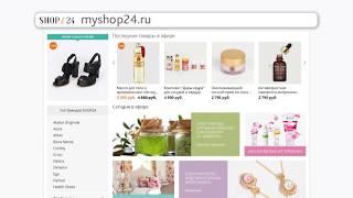 Сайт myshop24.ru - еще больше брендов!