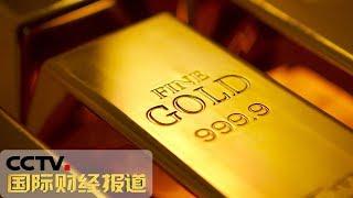[国际财经报道]热点扫描 我国央行连续第8个月增持黄金储备| CCTV财经