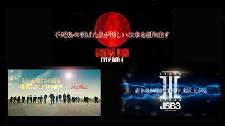 「Behind The Scenes -RISING SUN TO THE WORLD-」TEASER(2021.1.1発売「RISING SUN TO THE WORLD」初回生産限定盤収録)