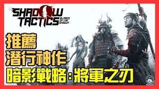 【當肉聊遊戲】潛行神作介紹《暗影戰略:將軍之刃Shadow Tactics:Blades of the Shogun》