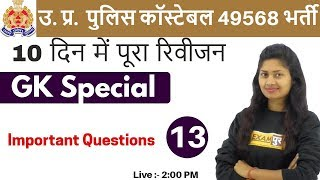 U.P. POLICE 49568 | GK Special | Important Questions | By Sonam Ma'am | 13