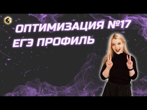 Оптимизация №17 ЕГЭ ПРОФИЛЬ