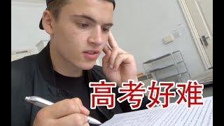 英国人参加高考英语能拿多少分?感叹中国人套路深!【陈瀚Siri】
