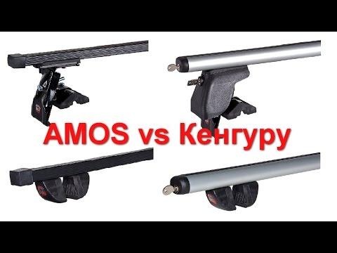 Обзор и сравнение багажник ( перемычки ) на крышу AMOS (Польша) и Кенгуру  ( Украина) Roof Rack