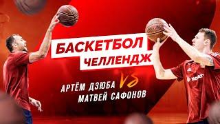 Баскетбол челлендж Дзюба против Сафонова