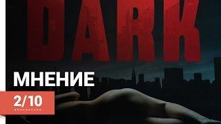 Темнота (The Dark, 2015) ► Мнение о фильме