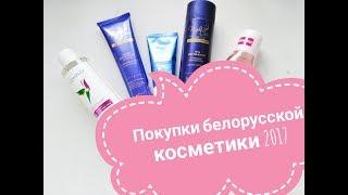 Покупки белорусской косметики/ бюджетная уходовая и декоративная косметика/Belita/ Luxvisage/