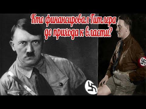 """""""Кто проплатил Адольфа?"""" Редкие фото Третьего Рейха. Кто финансировал Гитлера до прихода к власти?"""