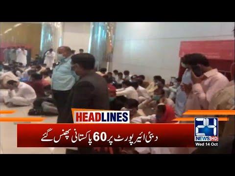 8pm News Headlines | 14 Oct 2020 | 24 News HD