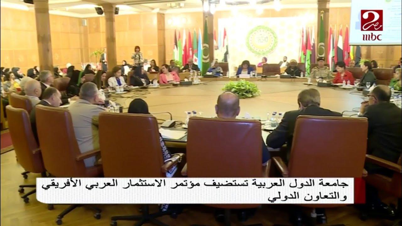 جامعة الدول العربية تستضيف مؤتمر الاستثمار العربي الإفريقي والتعاون الدولي