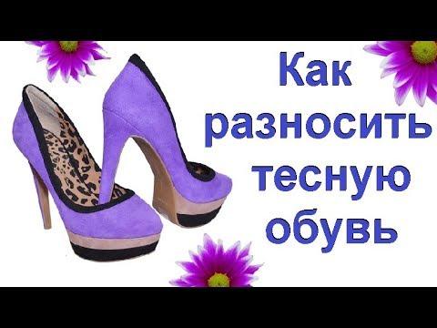 Как разносить обувь которая жмет: 5 лучших способов
