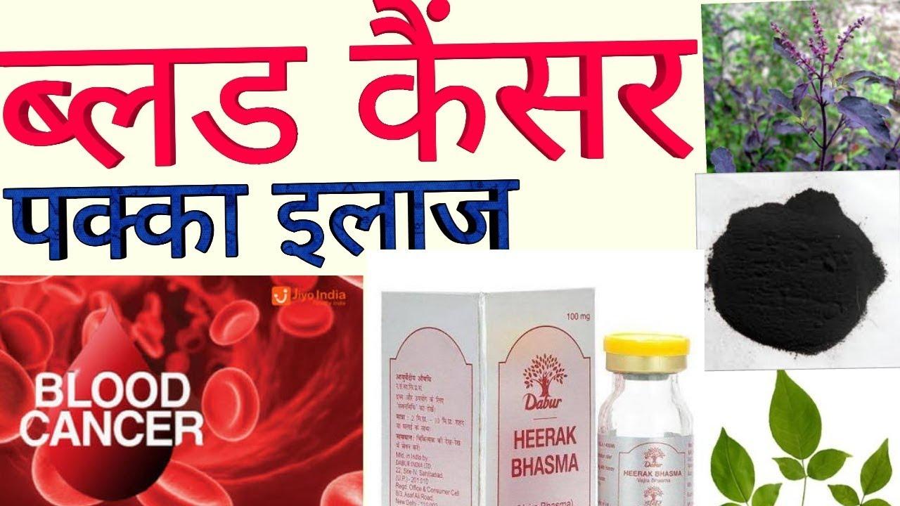 ब्लड कैंसर ,खून के कैंसर का 100% पक्का इलाज|HOW TO CURE BLOOD CANCER  PERMANENTLY|DR  PRASHANT SHUKLA