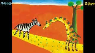 어린이 창작동화 5편 4부 - 말하는 동화책