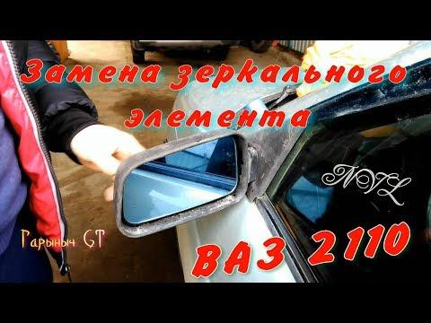 Замена зеркального элемента ВАЗ 2110 .