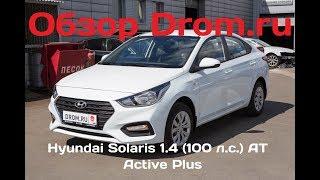 Hyundai Solaris 2017 1.4 100 л.с. AT Active Plus видеообзор