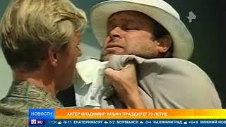 Актер Владимир Ильин празднует 70-летний юбилей