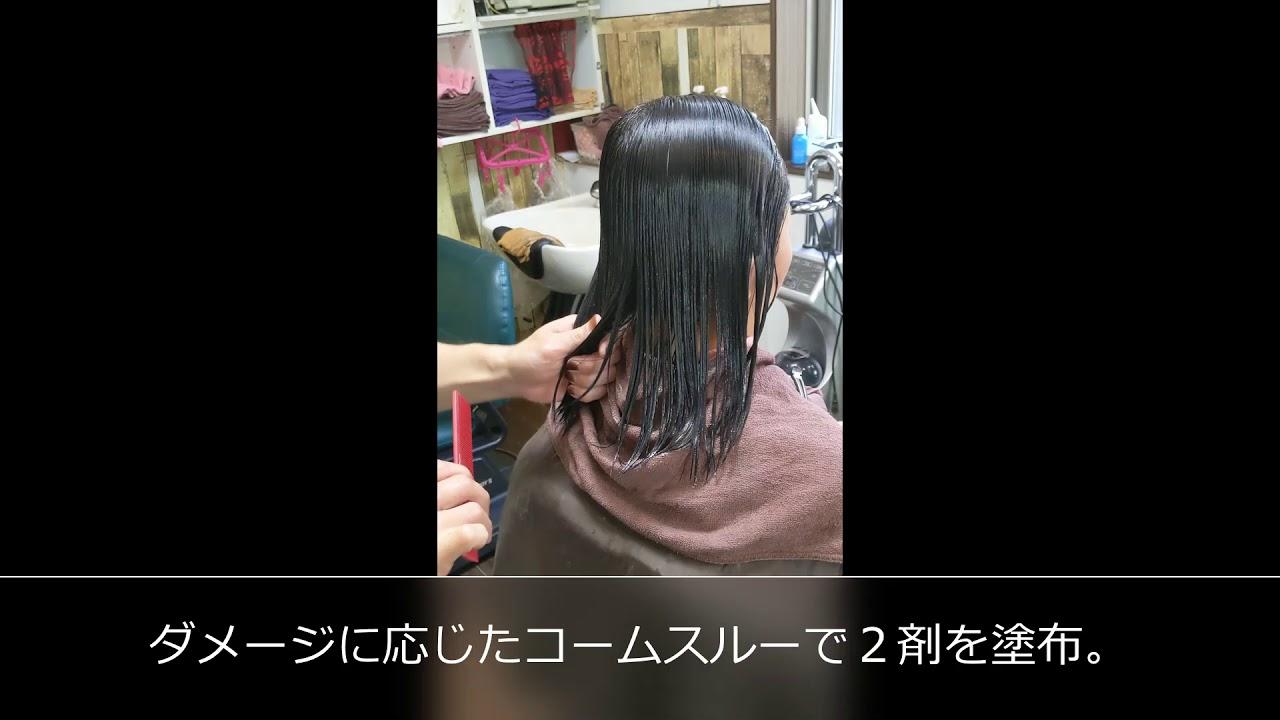神戸市長田区の美容室d mahairディーマヘアー縮毛矯正の工程