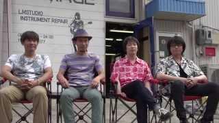 フラワーカンパニーズ 映画『ドラムマンz』トレーラー映像