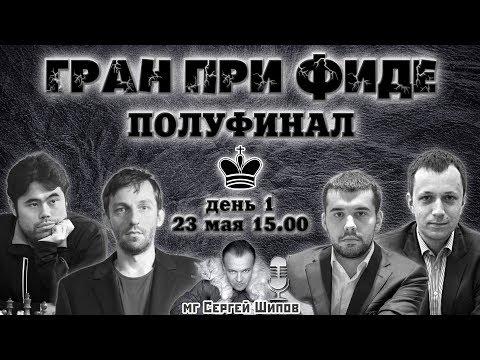 Шахматы ♕ Гран