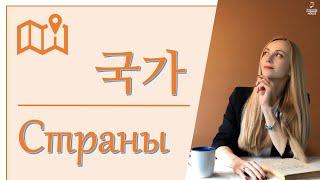 Chapter 3 러시아어 표현 배우기 국가 Страны